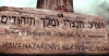 What does the word recovery mean in hebrew