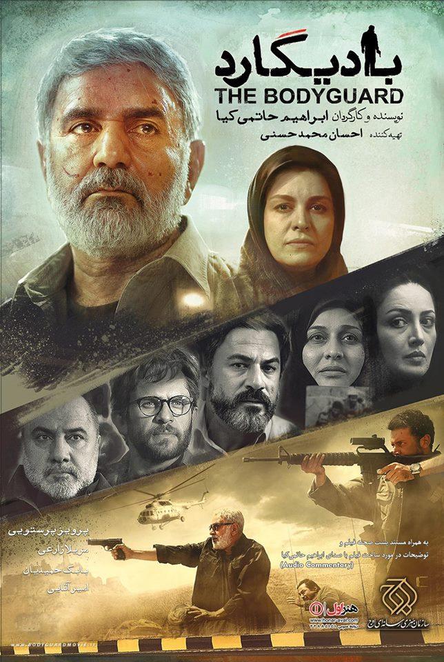 رومشگان فیلم فیلم ایرانی هستی مووی