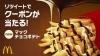 patates kızartmasını çikolataya bandırmak