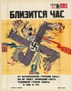 ikinci dünya savaşı propaganda posterleri